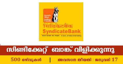 Syndicate Bank Recruitment 2017- 500 Probationary Officer (PO) vacancy in Syndicate Bank
