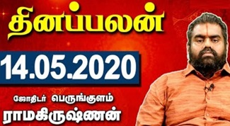 Raasi Palan 14-05-2020   Dhina Palan   Astrology   Tamil Horoscope