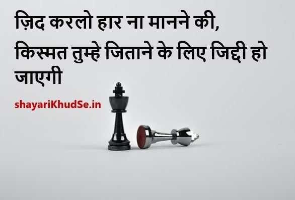 life quotes in hindi 2 Line images, life quotes in hindi 2 Line images download, life quotes in hindi 2 Line attitude download