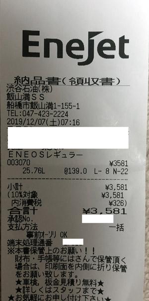 ENEOS EneJet 飯山満SS 2019/12/7 のレシート