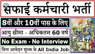 Bharti 2019 Online Recruitment 2019, 8th 10th Pass,  Sarkari Naukari, Jagranjosh, jagranresult.in