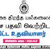 Vacancies in The Open University of Sri Lanka