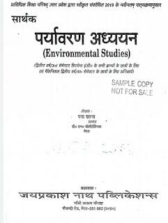 enviornmental-sties-book-pdf