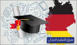 الدراسة في المانيا للمصريين والعرب الخطوات وشروط وتكاليف الدراسة في المانيا بالتفاصيل