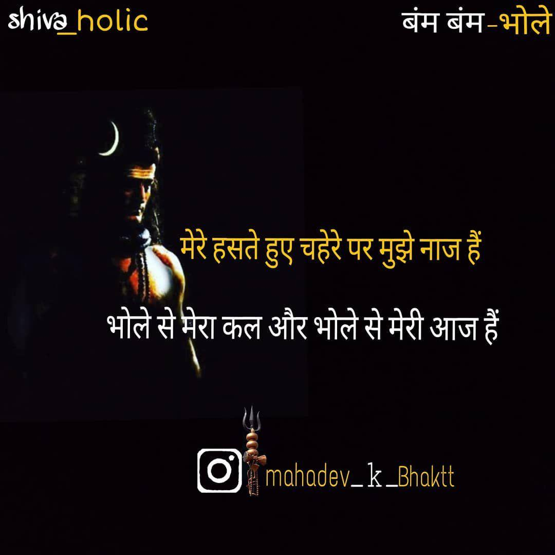 Mahadev Status | Har Har Mahadev Status in Hindi With Images.