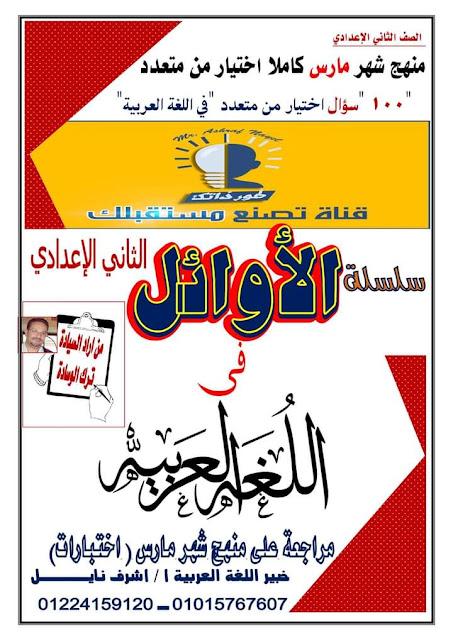 مراجعة لغة عربية اختيار من متعدد(منهج شهر مارس) الصف الثانى الإعدادى الترم الثانى 2021