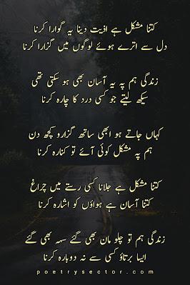 Kitna Mushkil Hai Aziyat Ye Gawara Karna