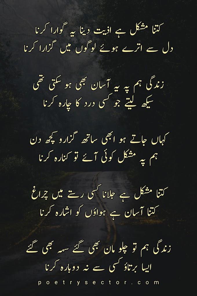 Kitna Mushkil Hai Aziyat Ye Gawara Karna     Ghazal