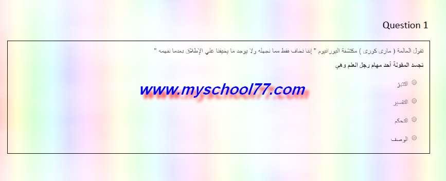 امتحان الفلسفة والمنطق التجريبي للصف الأول الثانوي مارس ٢٠١٩