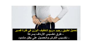 تنزيل برنامج تخسيس الوزن في 30 يوم كامل الجسم, كله, البطن, للرجال,رجيم 2020 Weight loss