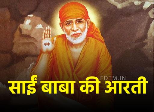 sai baba aarti in hindi