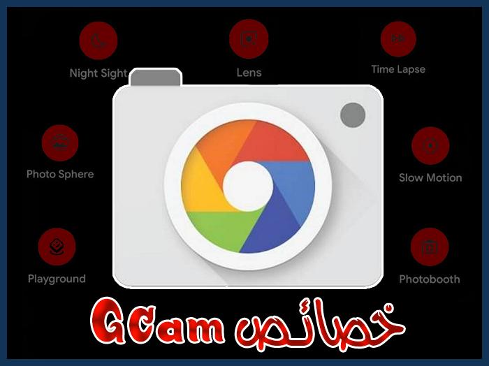 شرح : ما هو تطبيق Google Camera ؟ خصائصه ؟ كيفية تشغيله ؟
