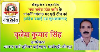 *#5thAnniversary : आनन्द मार्ग जूनियर हाईस्कूल माधोपट्टी जौनपुर के डायरेक्टर बृजेश कुमार सिंह की तरफ से जौनपुर के नं. 1 न्यूज पोर्टल नया सबेरा डॉट कॉम की 5वीं वर्षगांठ पर पूरी टीम को हार्दिक शुभकामनाएं*
