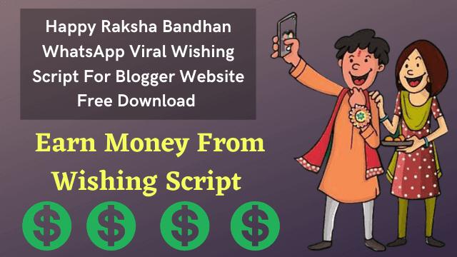 happy raksha bandhan script, raksha bandhan whatsapp viral wishing script, raksha bandhan 2020 wishing script