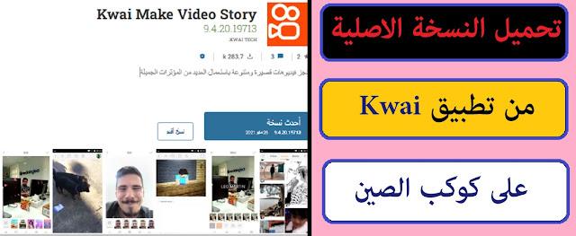 """""""تحميل تطبيق Kwai الصيني""""kwai للكمبيوتر"""" تحميل برنامج kwai للكمبيوتر"""" kwai الأصلي"""" تحميل تطبيق kwai الصيني"""" kwai الصيني"""" تحميل kwai للكمبيوتر"""" تنزيل kwai - مبدع فيديو قصير ومجتمع"""" kwai - مبدع فيديو قصير ومجتمع للكمبيوتر"""" تنزيل برنامج kwai الاصلي"""" kwai - مبدع فيديو قصير ومجتمع"""" تنزيل برنامج kwai - مبدع فيديو قصير ومجتمع"""" تنزيل برنامج kwai للكمبيوتر1"""" kwai"""" kwai - مبدع فيديو قصير ومجتمع مهكر"""" تحميل برنامج kwai - مبدع فيديو قصير"""" تطبيق kwai"""" kwai bonus تحميل"""" kwai - مبدع فيديو قصير ومجتمع download"""" تنزيل kwai مبدع فيديو قصير ومجتمع"""" تحميل تطبيقkwai"""" kwai برنامج"""" تحميل kwai"""" kwai - مبدع فيديو"""" برنامج kwai الأصلي"""" برنامج kwai للكمبيوتر"""" اضرار برنامج kwai"""" kwai bonus ما هو"""" kwai - مبدع فيديو قصير ومجتمع apk"""" تنزيل مبدع فيديو قصير ومجتمع kwai"""" تنزيل برنامج kwai الأصلي"""" تنزيل برنامج kwai"""" تحميل برنامج kwai الأصلي"""" تطبيق kwai للكمبيوتر"""" تحميل برنامج مبدع فيديو قصير ومجتمع kwai"""" kwai - مبدع فيديو قصير ومجتمع تحميل"""" تنزيل kwai"""" kwai apk"""" kwai bonus apk"""" تحميل تطبيق kwai"""" تحميل برنامج kwai bonus"""" تنزيل kwai bonus"""" kwai كمبيوتر"""" kwai bonus برنامج"""" kwai الأصلي تنزيل"""" kwai الاصلي"""" تنزيل kwai الاصلي"""" kwai تثبيت"""" برنامج kwai bonus"""" مبدع فيديو قصير ومجتمع kwai"""" kwai - مبدع فيديو قصير ومجتمع تنزيل"""" تحميل برنامج kwai"""" """"تنزيل kwai - مبدع فيديو قصير ومجتمع"""" kwai"""" - مبدع فيديو قصير ومجتمع apk"""" """"تنزيل برنامج Kwai - مبدع فيديو قصير ومجتمع"""" Kwai app"""""""" """"تحميل برنامج Kwai للكمبيوتر"""" """"تطبيق kwai"""" """"تطبيق kwai apk"""" """"تطبيق kwai للكمبيوتر"""" """"تطبيق kwai bonus"""" """"تطبيق kwai مهكر"""" """"تطبيق kwai الصيني"""" """"تطبيق kwai ويكيبيديا"""" """"تطبيق كوي الملابس"""" """"تطبيق كيوي"""" """"تحميل تطبيق kwai apk"""" """"تطبيق كيو"""" """"تطبيق ak"""" """"تطبيق pc"""" """"تطبيق للكمبيوتر"""" """"k تطبيق"""" """"تحميل تطبيق kwai الصيني"""""""
