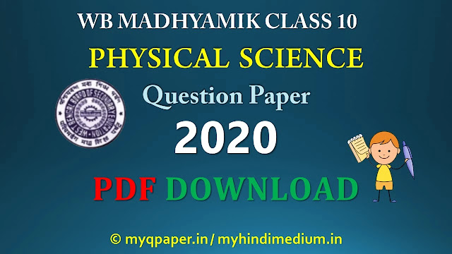 Madhyamik Physical Science Question Paper in Hindi Class 10 2020