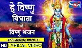 हे विष्णु विधाता Hey Vishnu Vidhata Lyrics - Shailendra Bhartti
