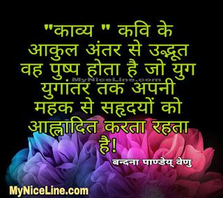 काव्य पर कथन | काव्य पर सुविचार | Best Quotes On Poetry In Hindi