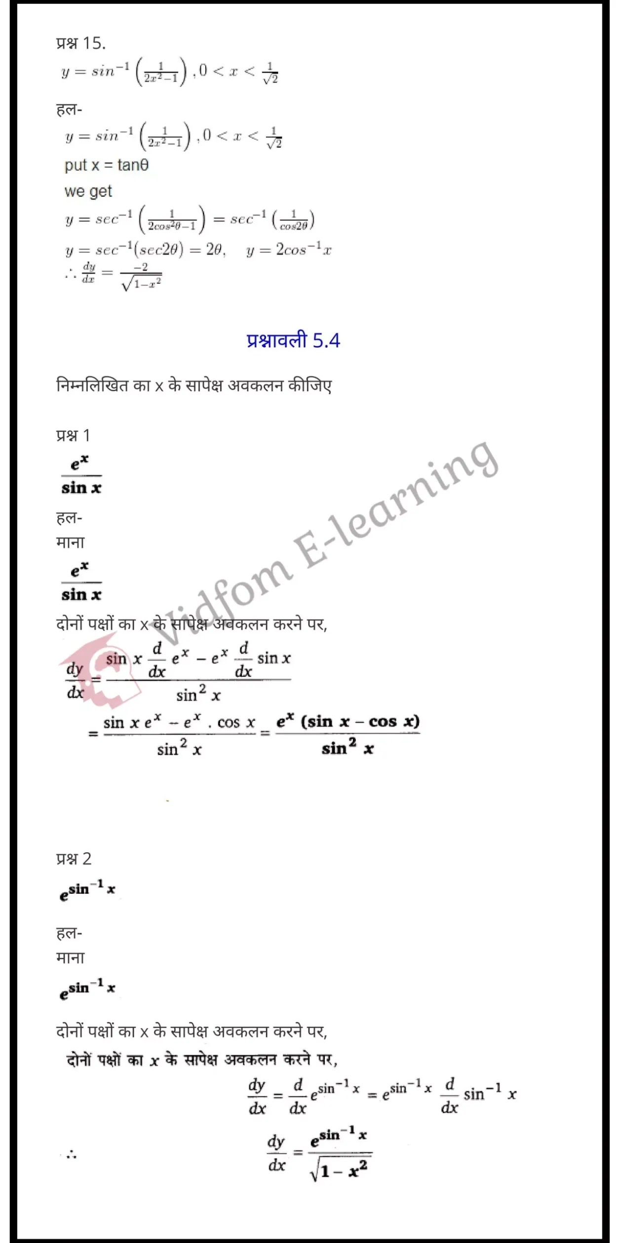 class 12 maths chapter 5 light hindi medium 31