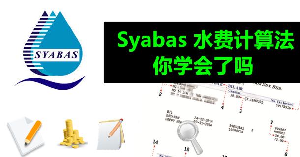 Syabas 水费计算法,你学会了吗? - WINRAYLAND