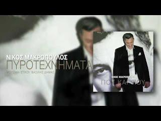 Nikos-Makropoulos-Pyrotexnimata