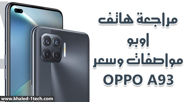سعر ومواصفات oppo A93 2020 مميزات وعيوب وإحصائيات هاتف اوبو A93