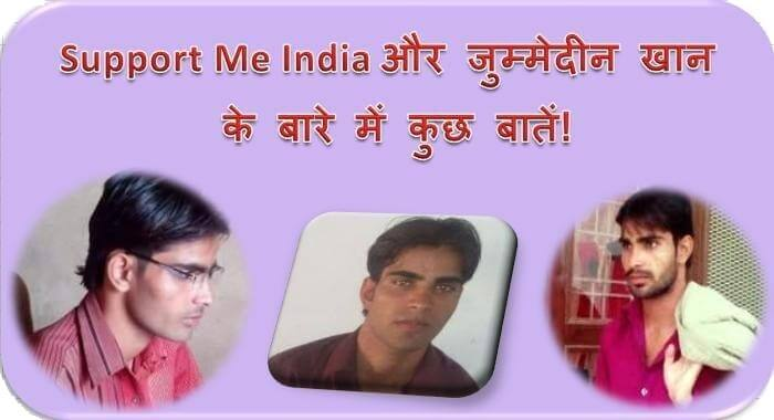 support me india ke founder blogger jummedeen ke saath kuch baate