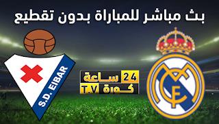 مشاهدة مباراة ريال مدريد وايبار بث مباشر بتاريخ 14-06-2020 الدوري الاسباني