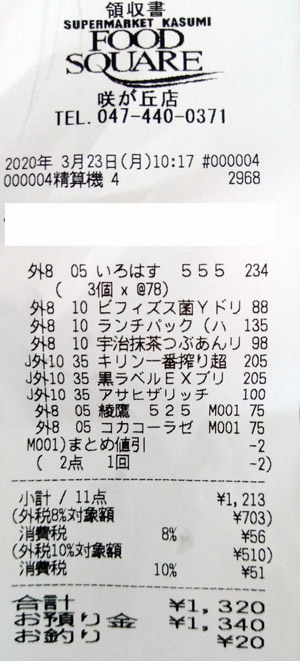 カスミ フードスクエア咲が丘店 2020/3/23 のレシート