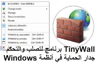 TinyWall 2-1-15 برنامج لتصلب والتحكم في جدار الحماية المتقدم المدمج في أنظمة Windows