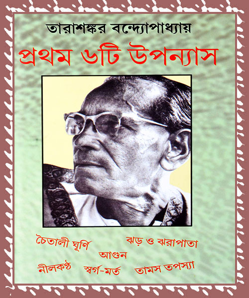 Prothom Chhaiti Uponyas (প্রথম ৬টি উপন্যাস)