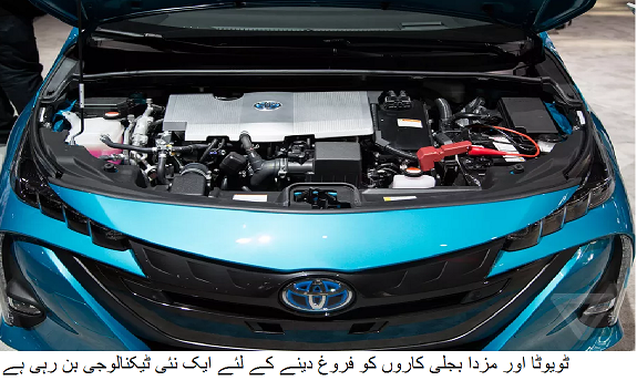 Toyota and Mazda are making a new company to develop electric cars |technologypk latest tech news