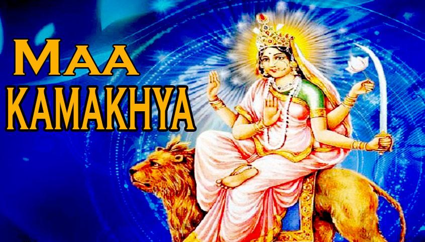 2020 Maa Kamakhya Puja Date & Time - মা কামাখ্যা দেৱী পূজা সময় সূচি