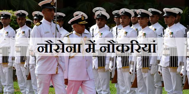 GOV JOB: भारतीय नौसेना प्रवेश परीक्षा (INET) की घोषणा | INET EXAM 2019 NOTIFICATION