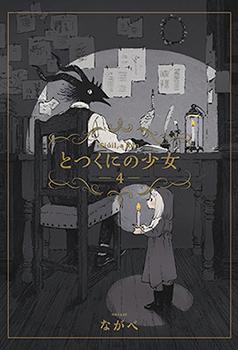 Totsukuni no Shoujo Manga