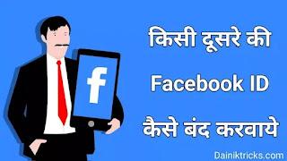 किसी दूसरे की Facebook ID कैसे बंद करवाये ?