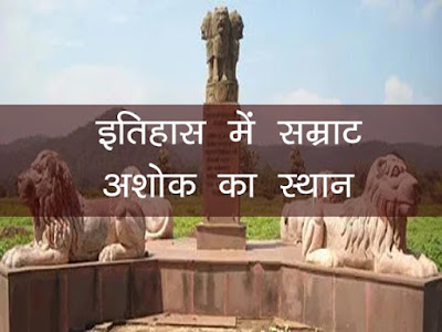 | Place of Ashok in History