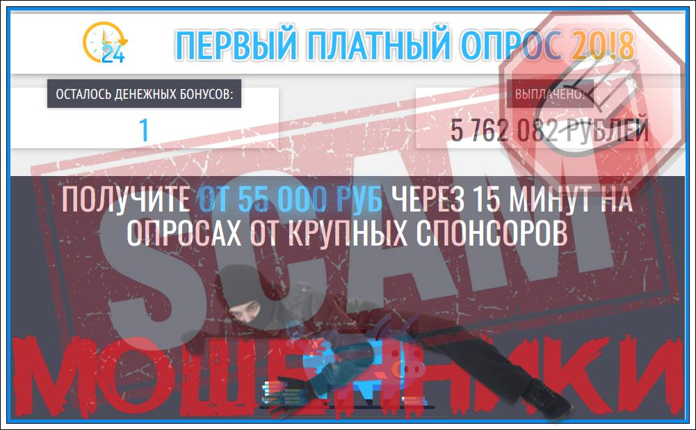 [Лохотрон] okstudios.ru, socopros.life Отзывы? Первый платный опрос 20!8 Очередной обман