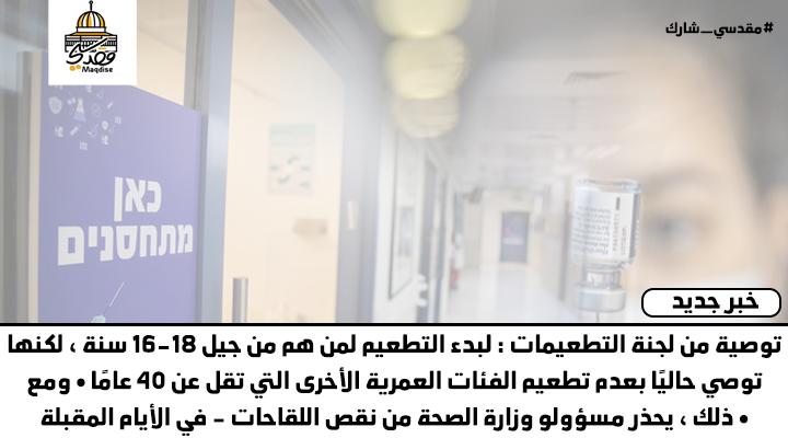 أوصت اللجنة بتلقيح الشباب ، لكنها توصي حاليًا بعدم تطعيم الفئات العمرية الأخرى التي تقل عن 40 عامًا • ومع ذلك ، يحذر مسؤولو وزارة الصحة من نقص اللقاحات - في الأيام المقبلة • بسبب تقارير كاذبة: يخشى مسؤولو الوزارة من تهريب لقاح روسي إلى إسرائيل لتطعيم النساء الحوامل