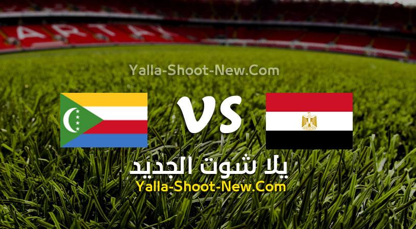 مشاهدة مباراة مصر وجزر القمر بث مباشر اليوم 29-03-2021 تصفيات امم افريقيا