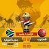 مشاهدة مباراة المغرب وجنوب افريقيا  01-07-2019 الكان