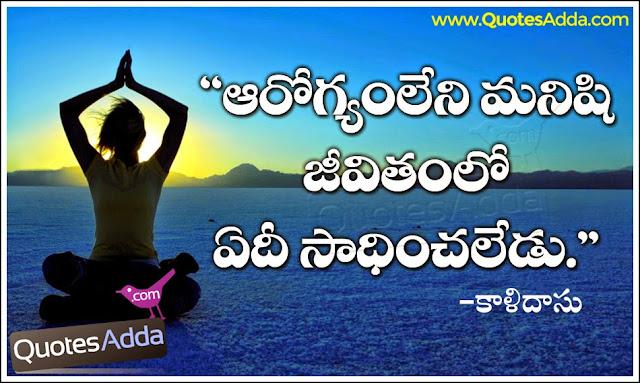 best-telugu-yoga-health-quotes-pictures