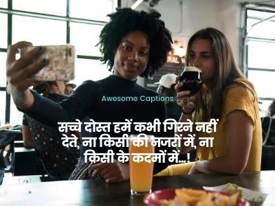 attitude status in hindi - Best Friends Quotes