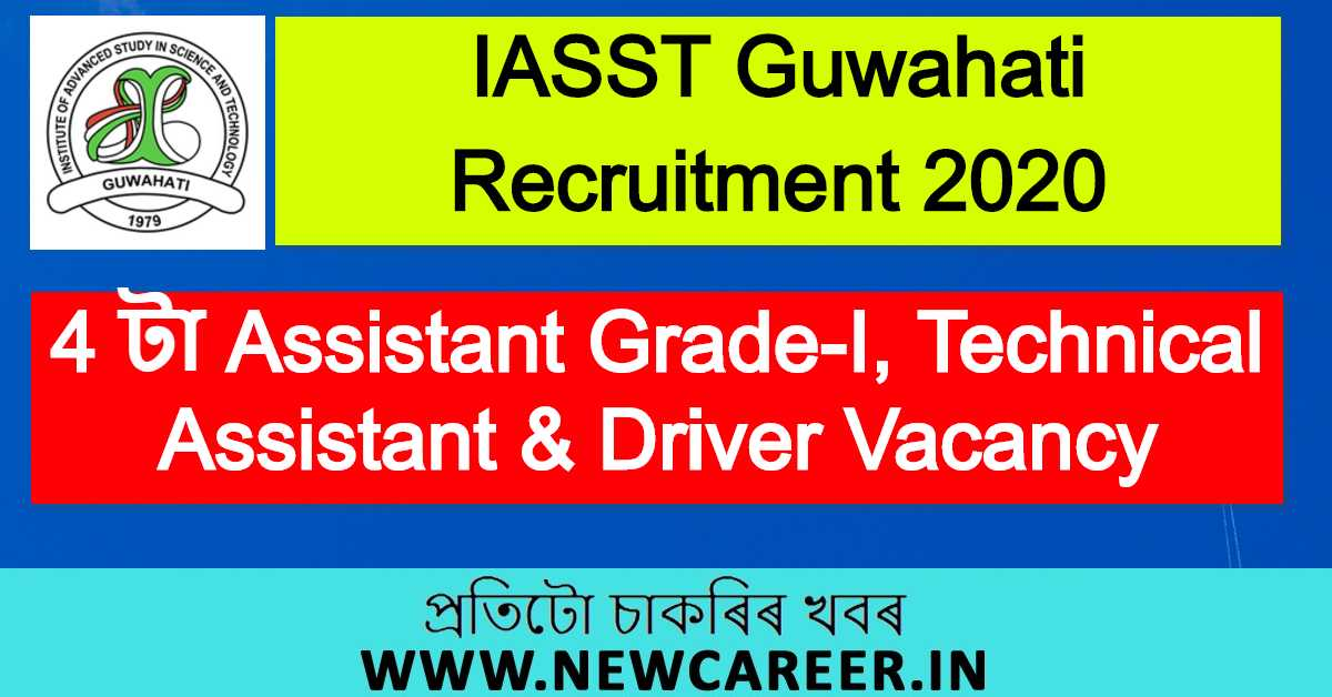 IASST Guwahati Recruitment 2020: Apply For 4 Assistant Grade-I, Technical Assistant & Driver Vacancy