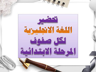 تحميل تحضير اللغة الانجليزية لكل صفوف المرحلة الابتدائية
