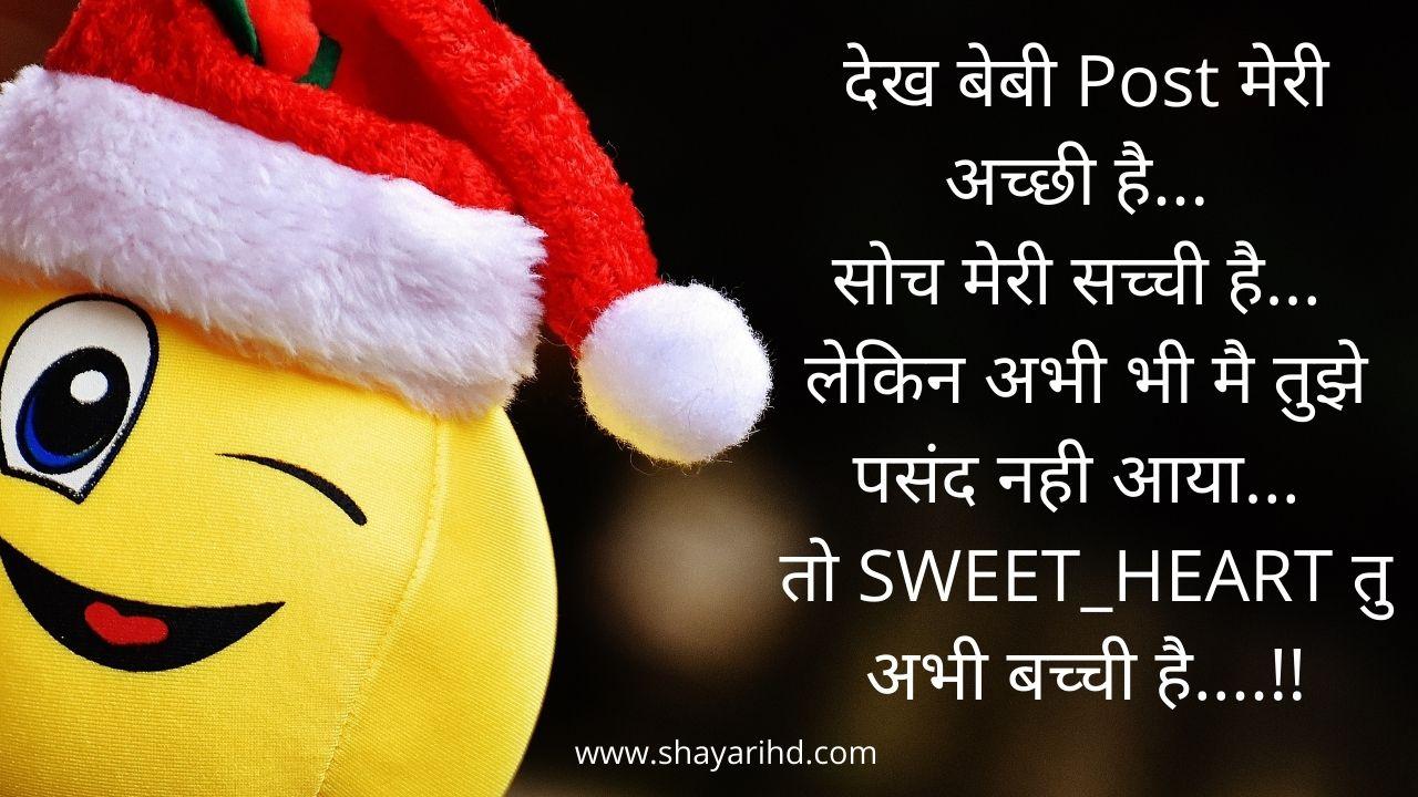 Best Comedy Shayari | Best Funny Status | Funny Shayari Hindi