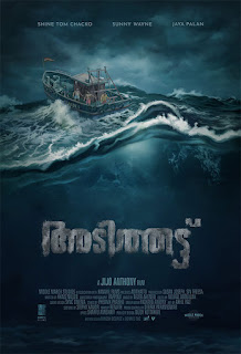 Adithattu Malayalam movie, www.mallurelease.com