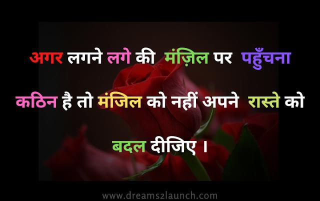 anmol vachan in hindi for life