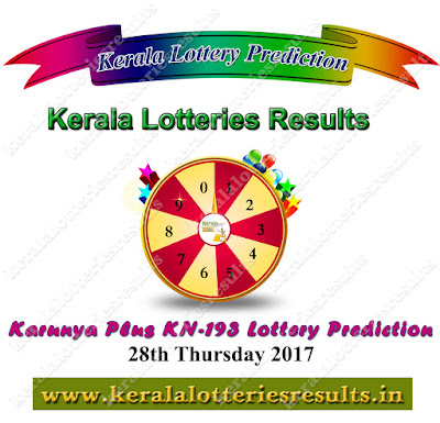 keralalotteriesresults guessing, keralalotteriesresults.in prediction, kerala lottery karunya plus guessing, kerala lottery guessing, kerala lottery result today guessing, kerala lottery three digit result, kerala lottery prediction, kerala lottery pondicherry guessing number, kerala lottery lucky number today karunya plus, kerala lottery tomorrow result, kerala lottery lucky number today 28.12.2017, kerala lottery prediction 28/12/2017, kerala lottery guessing 28-12-2017