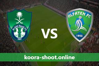 بث مباشر مباراة الفتح والأهلي السعودي اليوم بتاريخ 21/03/2021